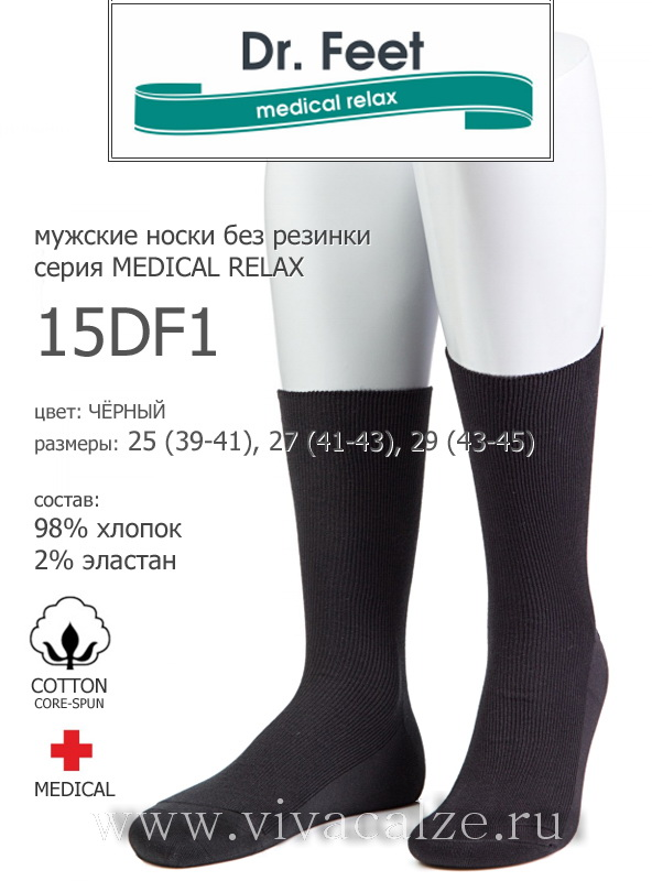 15DF1 cotton medical