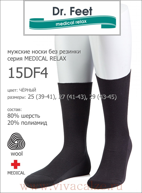 15DF4 wool medical