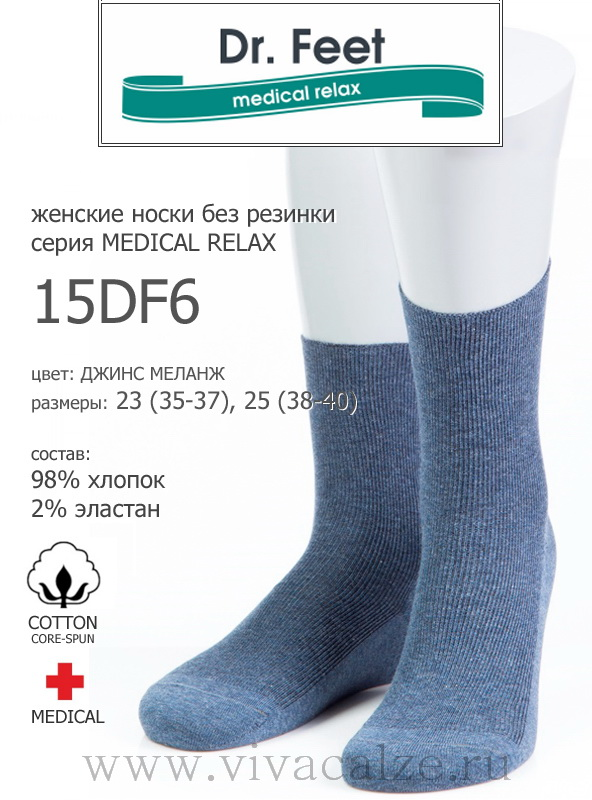 15DF6 cotton medical