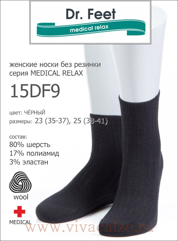 15DF9 wool medical