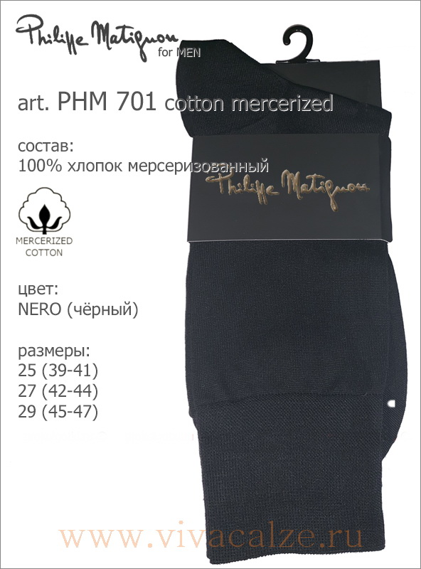 art. PHM 701 cotton mercerized