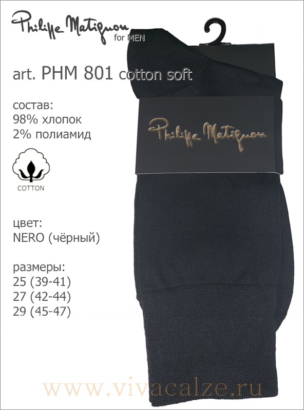 art. PHM 801 cotton soft