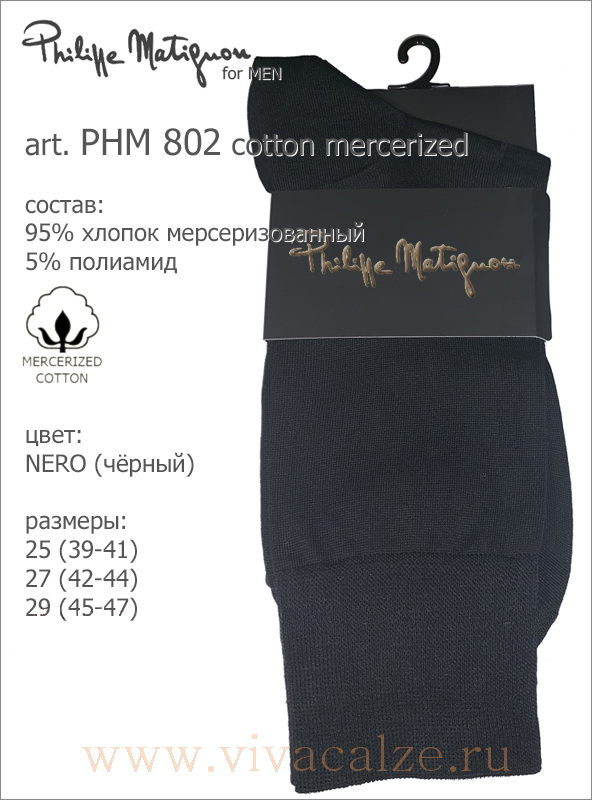 art. PHM 802 cotton mercerized